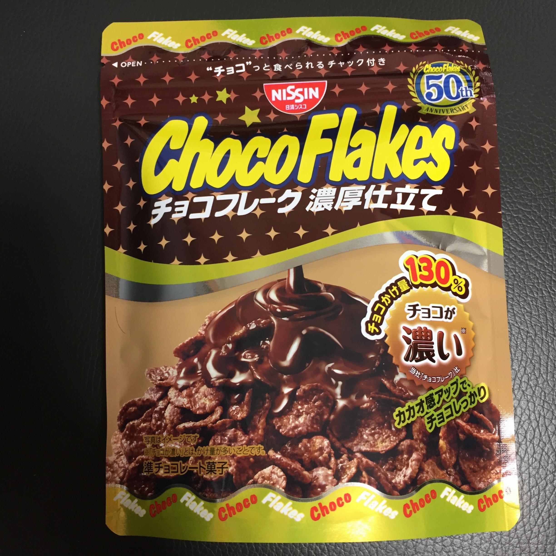 食べやすくなった!昔ながらのチョコフレーク♡_5