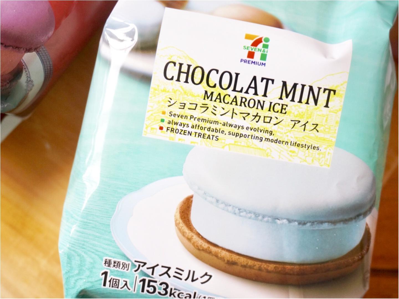 【セブンイレブン限定】あの《マカロンアイス》に待望の新味登場❤️_7