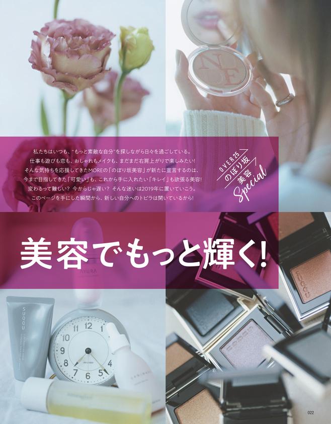 2020年のぼり坂OLは「可愛い×キレイ」美容でもっと輝く!(1)