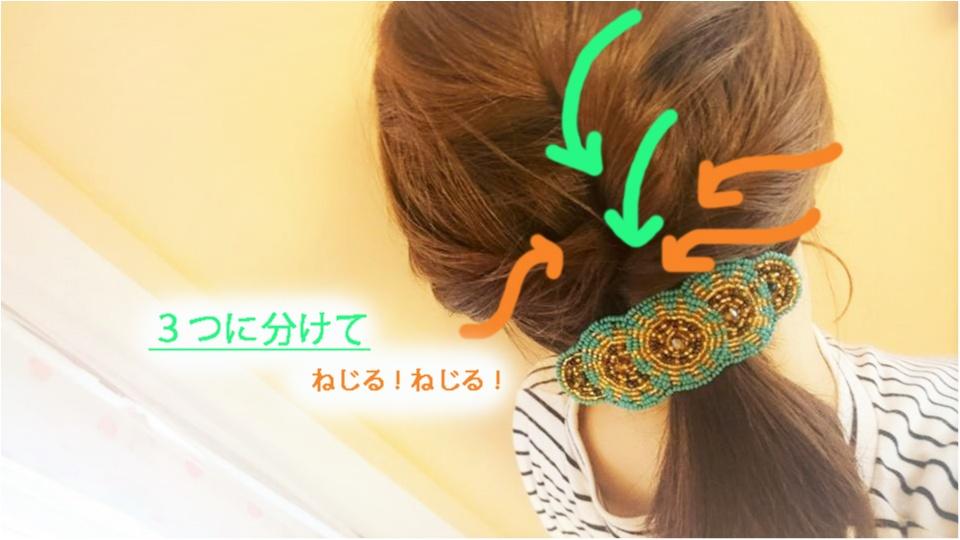 →【hairスタイル♡】トップふんわりポニーの作り方!_3