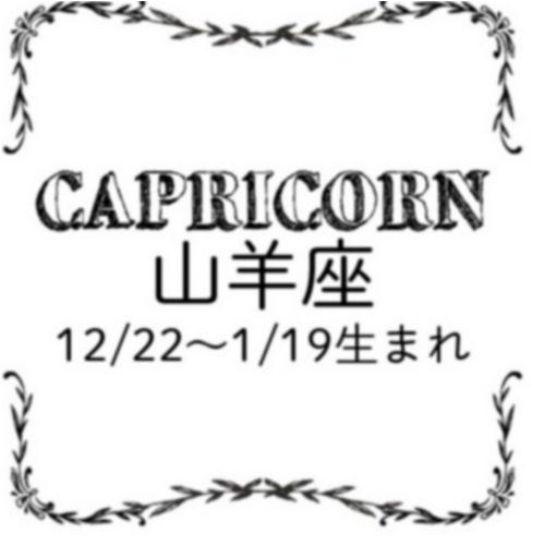 星座占い<7/26~8/27>   MORE HAPPY☆占い_11
