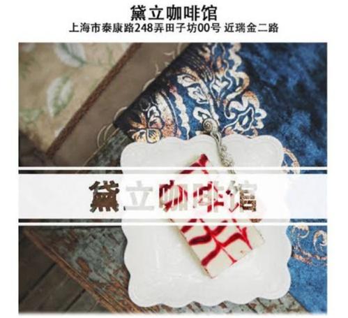 上海に来たら絶対行ってほしい!お洒落カフェ厳選5選♪_5
