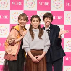 「モアチャレ」ついに完結☆ MORE40周年記念『モアチャレ』報告会イベントで、感動の涙と輝く笑顔に会えました!!!