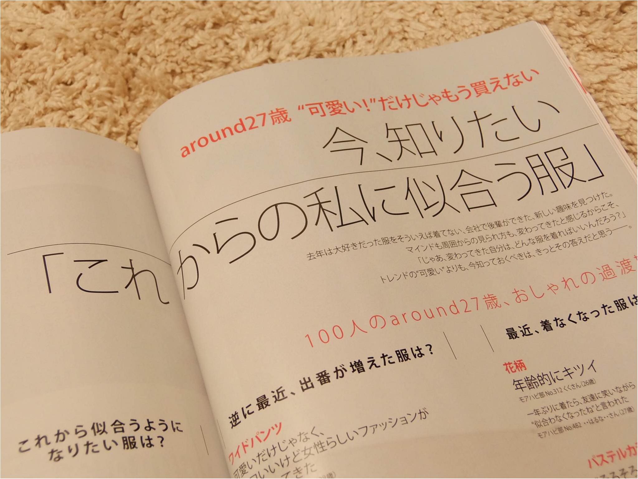 MORE7月号発売中!ステキな特集盛り沢山☆_2