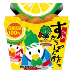 9/26(火)から『ローソン』で徳島県のご当地メニュー販売開始! からあげクン新味や中四国限定メニューも♡