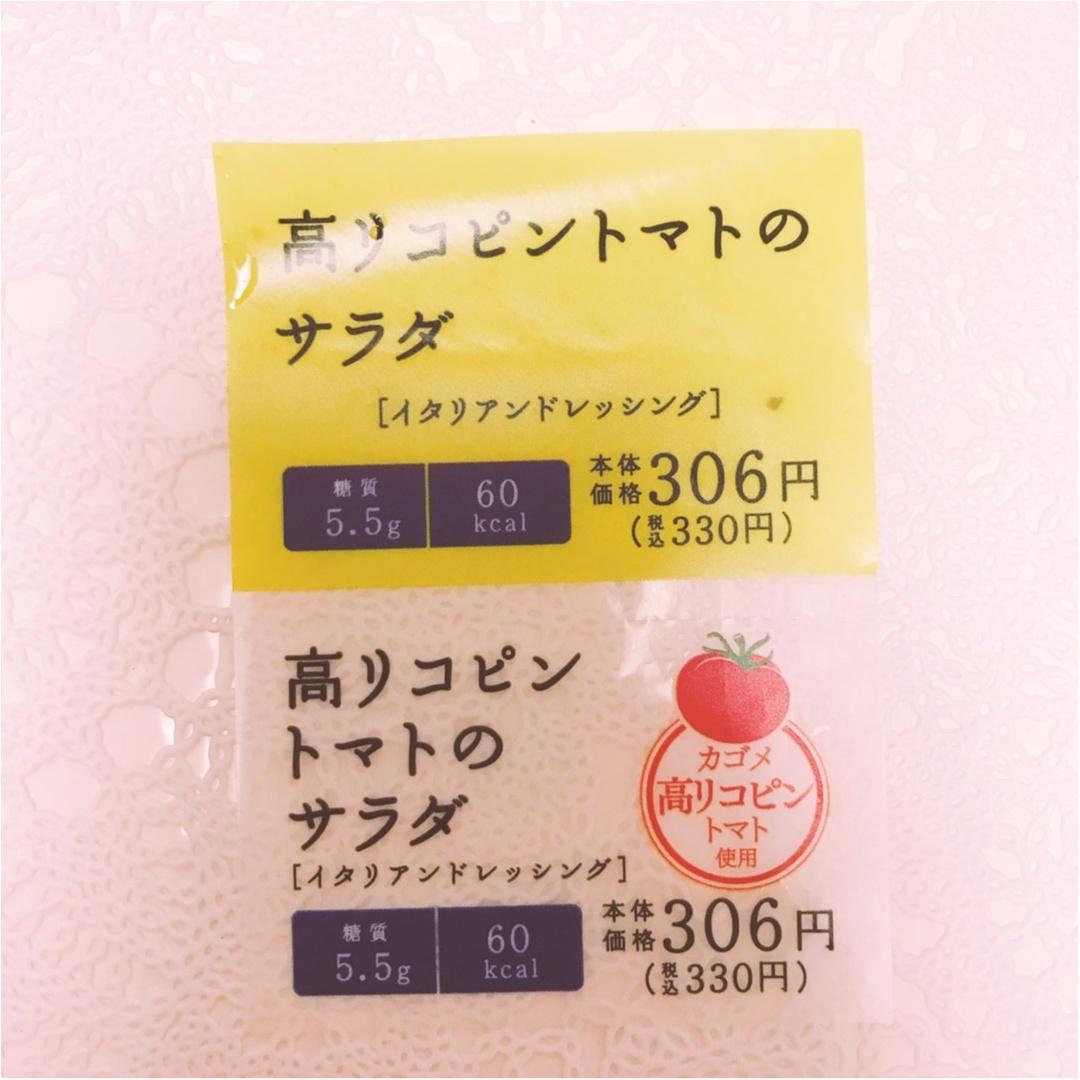 美肌&ダイエットに効果的♡お手軽にトマトサラダを(๑>◡<๑)_2