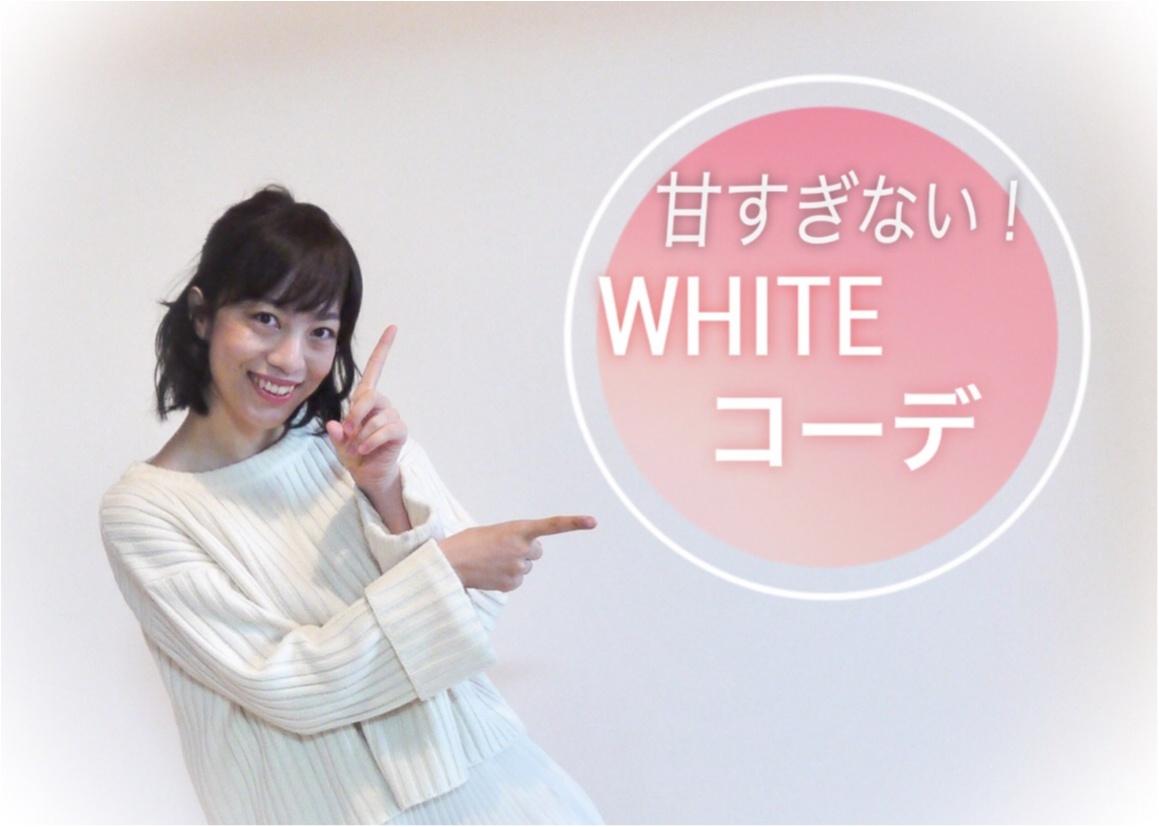 【冬だから白♡】around27のモア世代の皆様必見☆甘すぎないホワイトコーデにチャレンジ!!_1