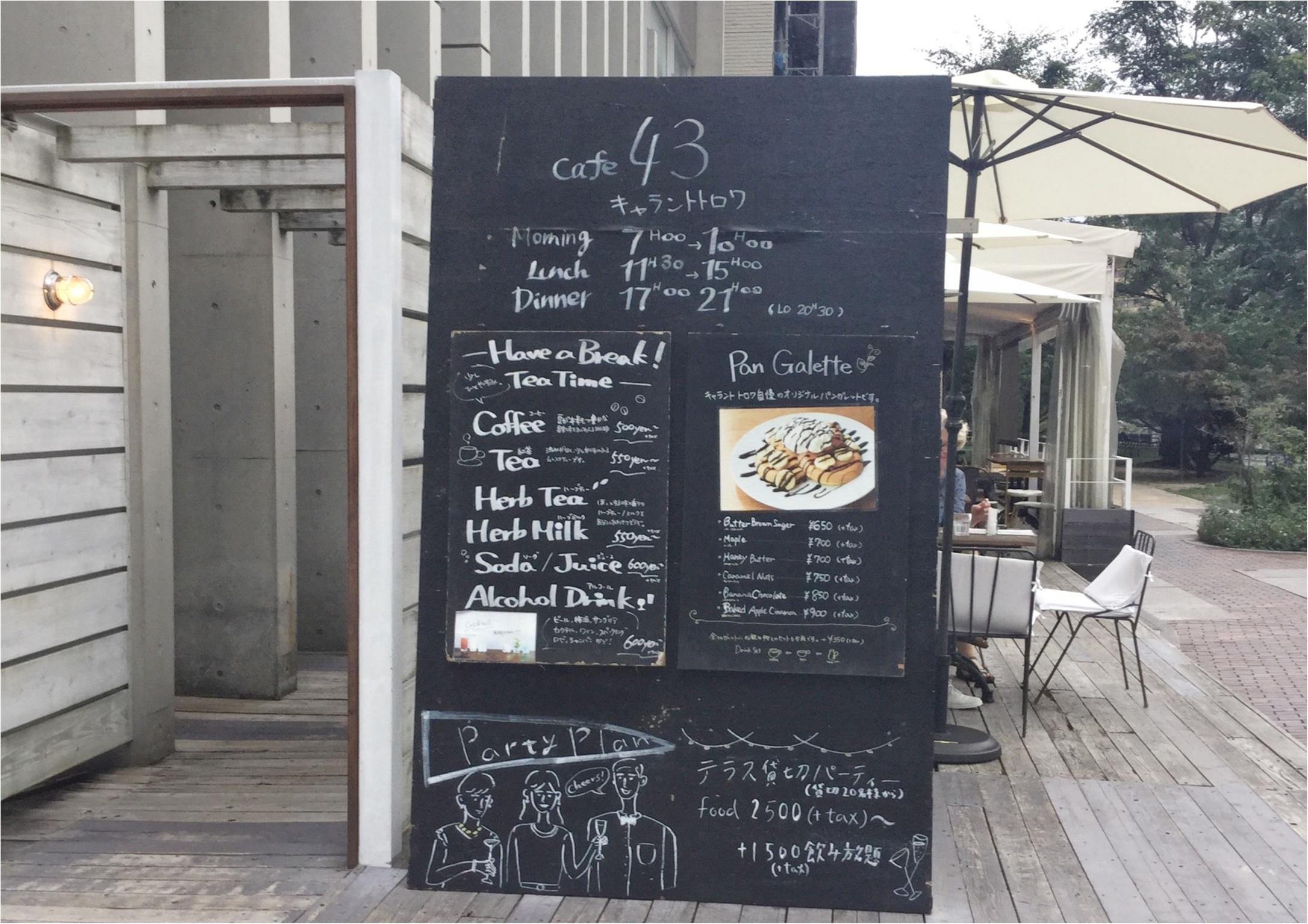 【人気No. 1カフェ】広島で最も人気なカフェ「43(キャラントトロワ)」パンガレットを食べながら癒しタイムを過ごしませんか?_1