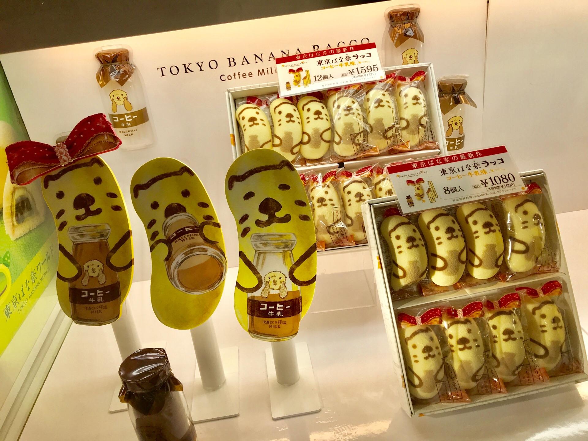 東京のおしゃれなお土産特集《2019年》- 東京限定のお土産や、人気お土産ランキングまとめ_36