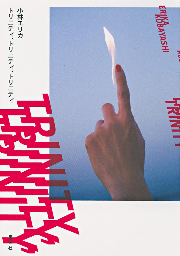 2020年の東京が舞台、小林エリカ著の長編小説『トリニティ、トリニティ、トリニティ』。又吉直樹の3作目『人間』【おすすめ☆本】_1