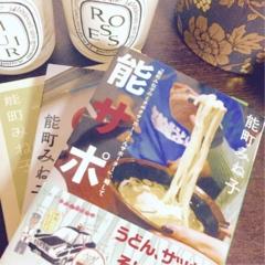 今、女子にオススメの趣味⁉︎ 能町みね子さんの新刊で、うどんとサッカーと相撲にはまる!