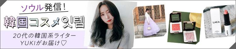 【新連載スタート!】韓国・ソウルからHOTなコスメ情報をお届け♡