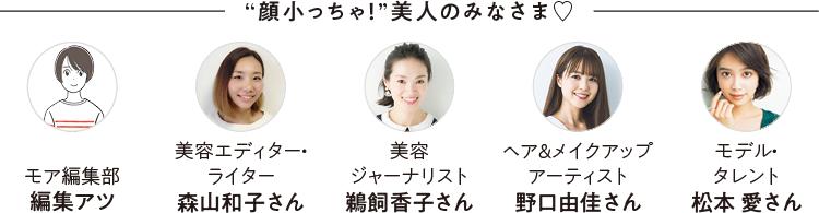 """「小顔になれる㊙グッズ」を、憧れの""""顔ちっちゃ!""""美人がこっそり教えます!! 記事Photo Gallery_1_11"""