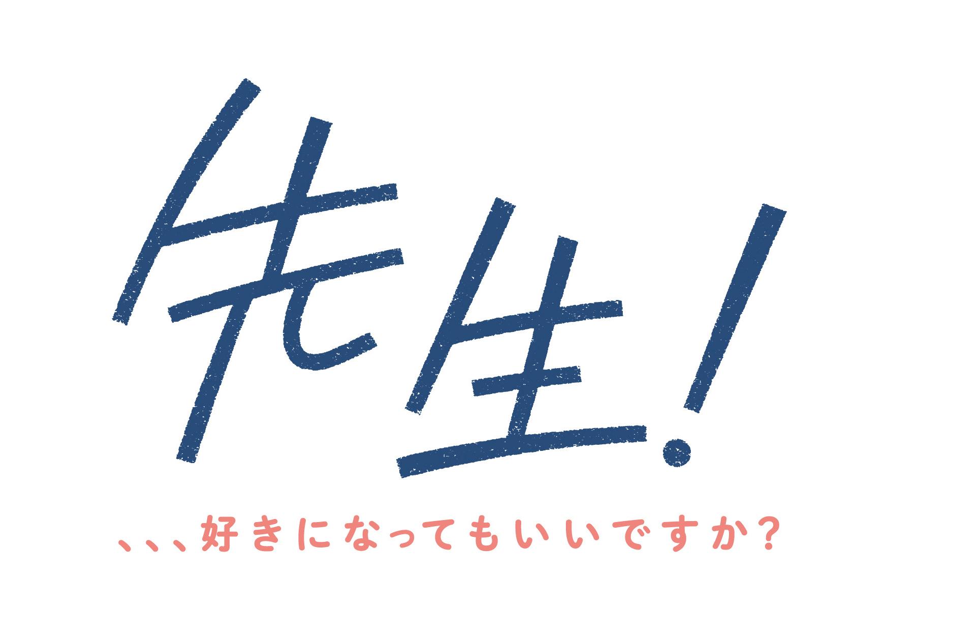 【6回泣いた!】 ガチのマンガ『先生!』ファンが映画『先生! 、、、好きになってもいいですか?』を観てみた♡【ハンカチ必須!】_5