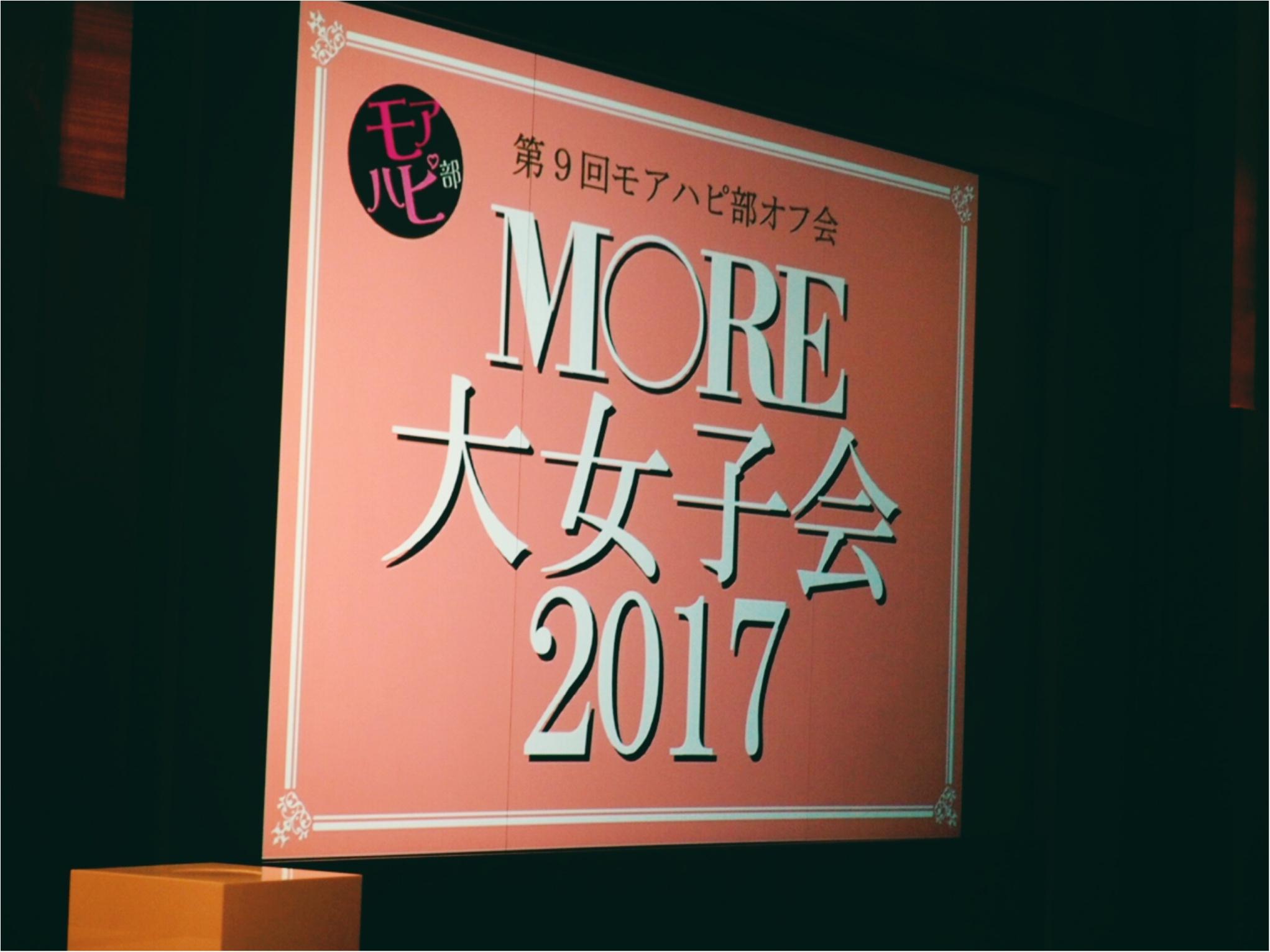 """年に一度の大イベント!MORE読者ブロガーの祭典""""MORE大女子会2017""""ダイジェスト★_3"""