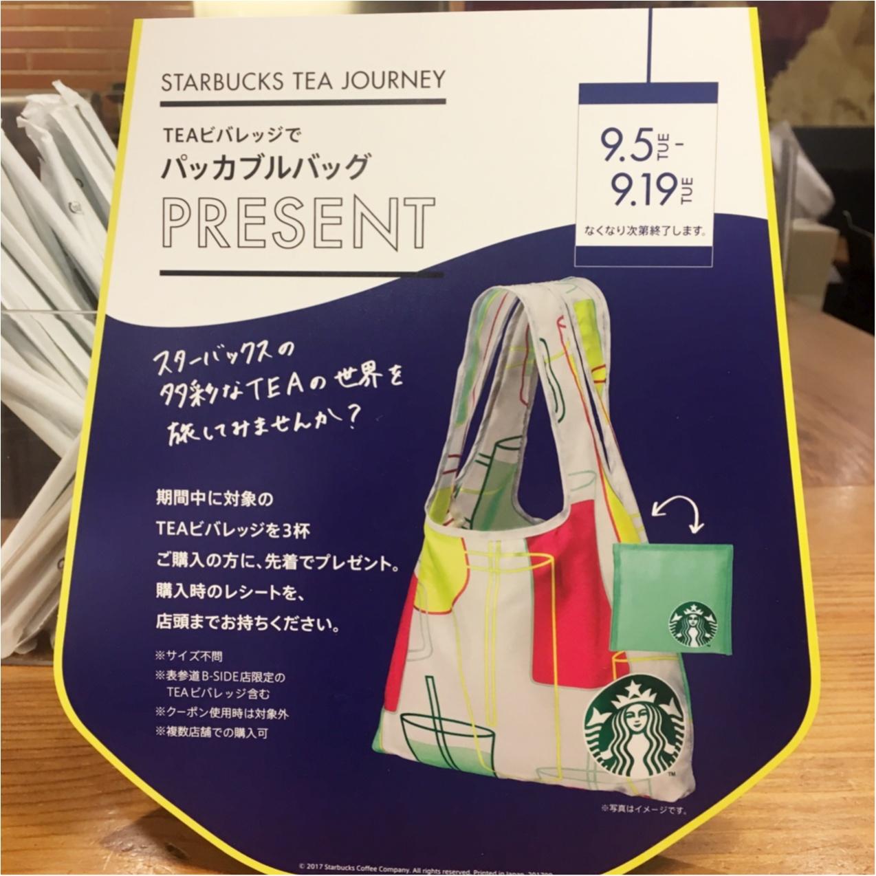 【9月19日まで】もうGETした!?スターバックスで購入すると『 パッカブルバッグ 』かもらえるキャンペーンが実施中♡_1