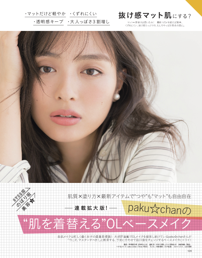 "paku☆chanの""肌を着替える""OLベースメイク(1)"
