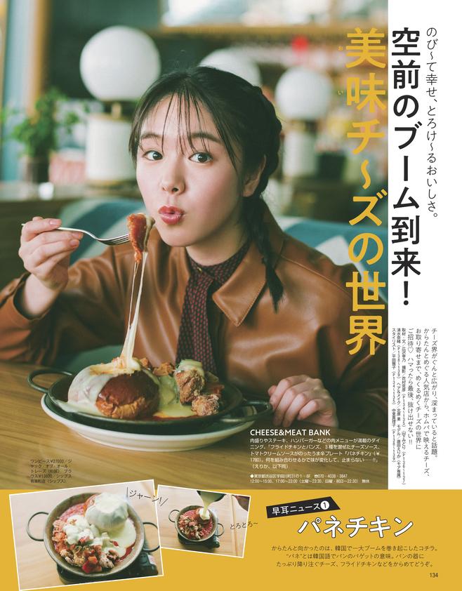 空前のブーム到来!美味チ〜ズの世界(1)