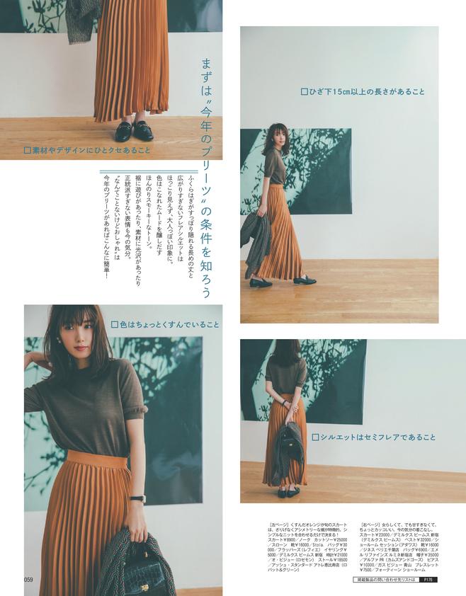 レディのためのプリーツスカート、この秋の場合(2)