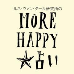 <7/28~8/27>今月のMORE HAPPY占い