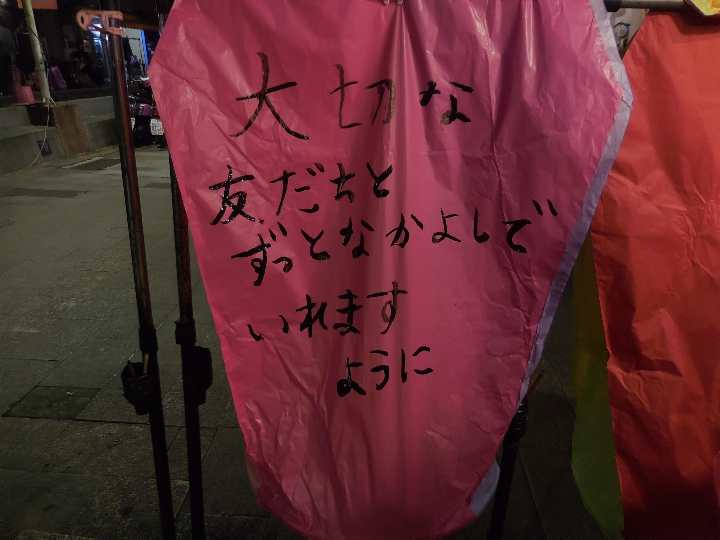 【台湾・十分】願いごとを空の神様へ届ける天燈あげを体験してきました。_3
