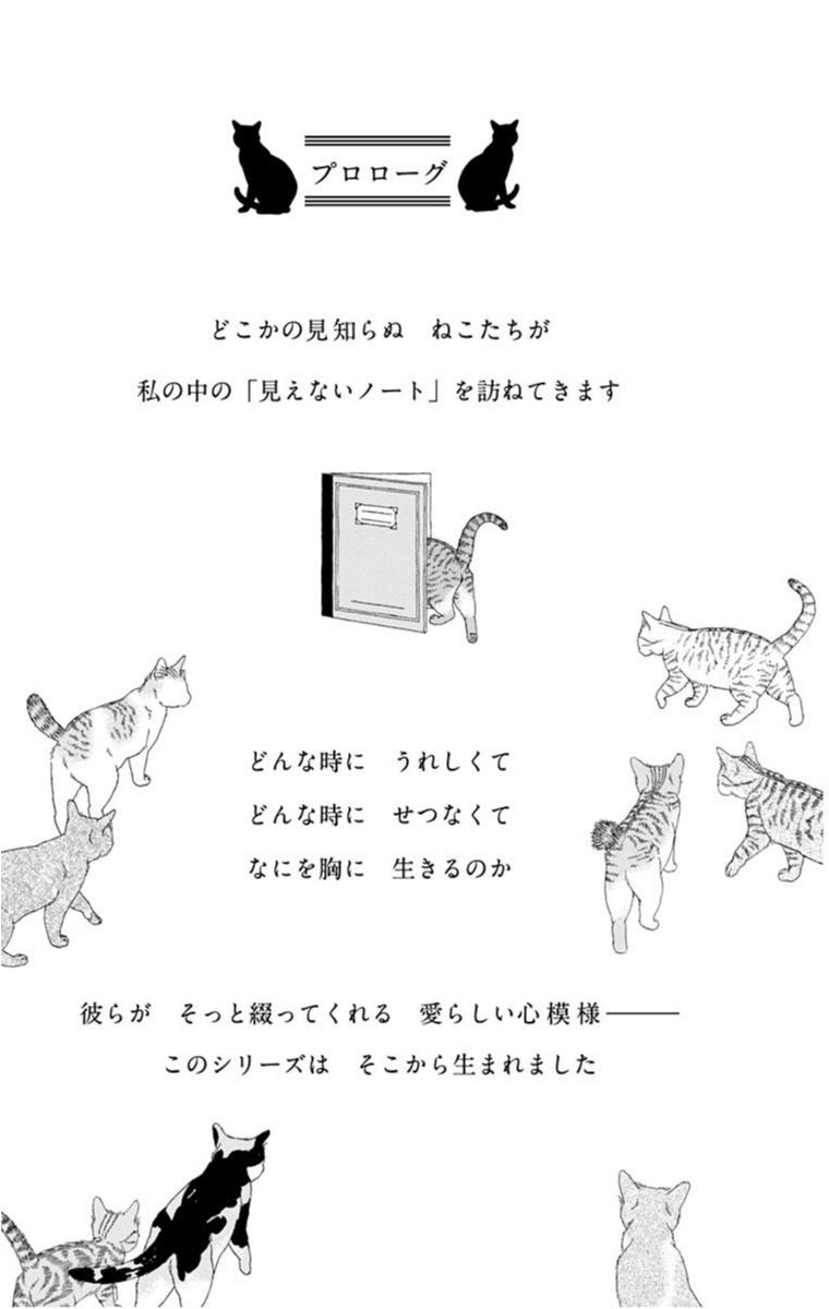 あなたの家の猫もこんなことを考えてるかも?『ねこノート』【猫愛全開♡オススメ猫マンガ】_1_2