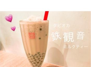《 春水堂 》タピオカ鉄観音ミルクティーがすっきり美味しい ♡