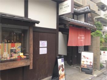 《京都》町屋風カフェ『Chocolat BEL AMER(ショコラ ベルアメール) 京都別邸』