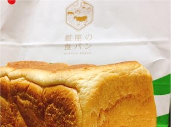 【俺のBakery&cafe/銀座】究極の食パンを頂きました☆