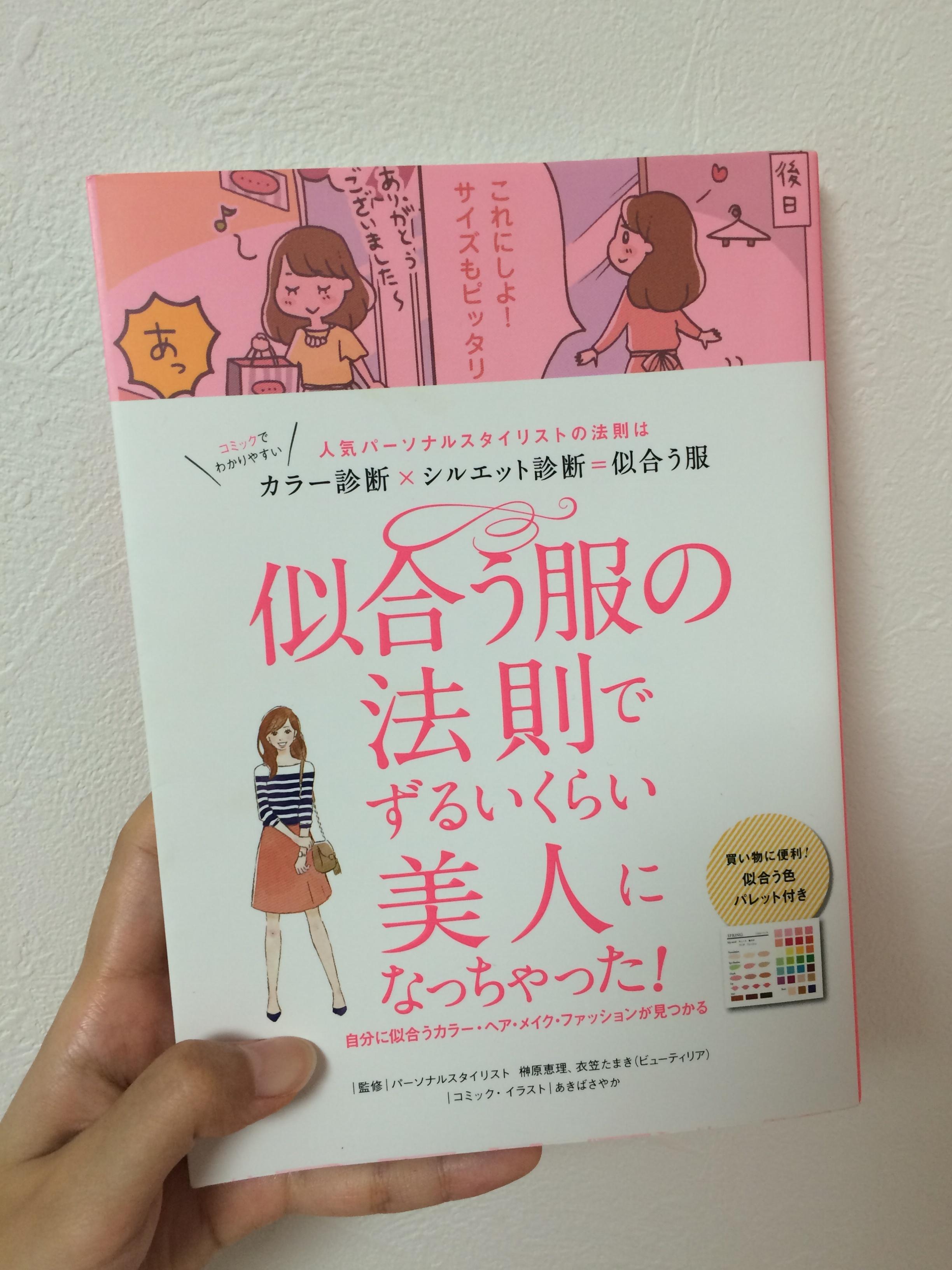 もっと可愛く♡オシャレになれる本_1