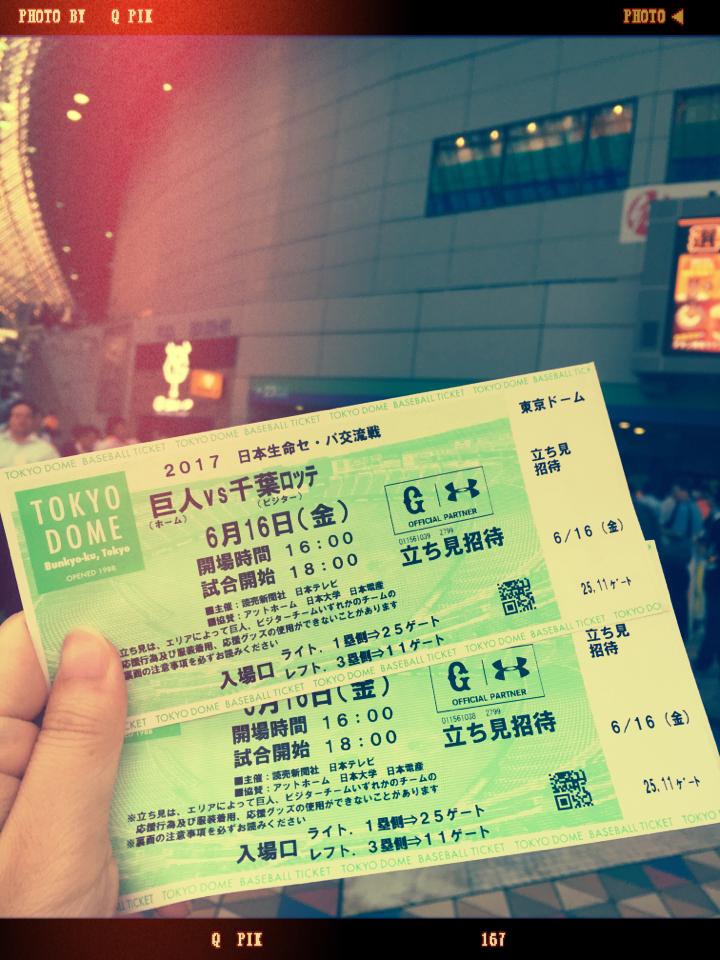 初めての立ち見野球観戦★あなたの顔が東京ドームのスクリーンに!?_5