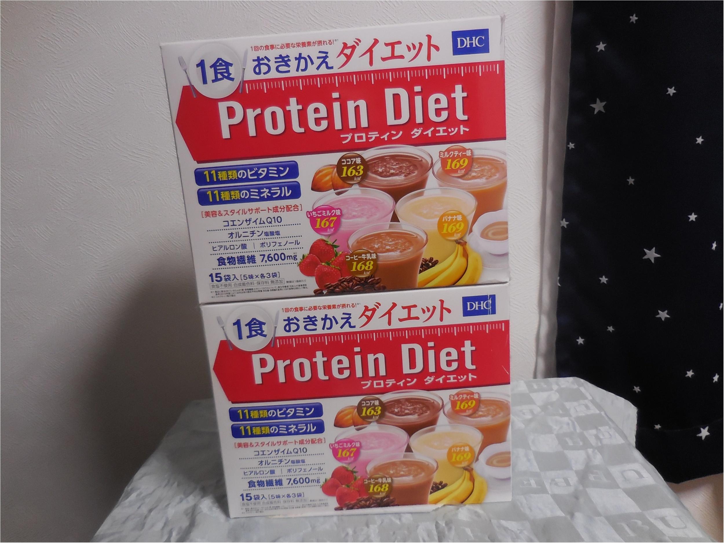 【DHCプロテインダイエット】おきかえ食 30日分まとめ買いしました_1