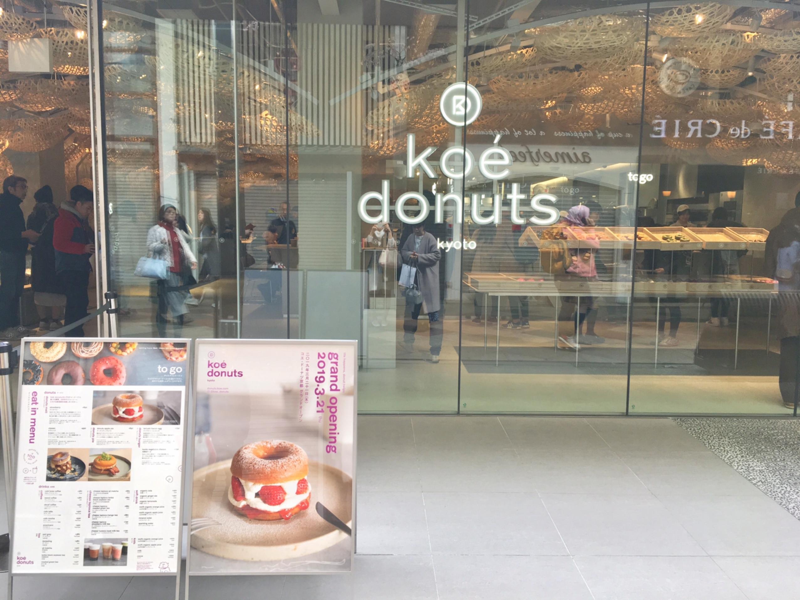 《京都グルメ女子旅》まるで工場見学!ドーナツカフェ『koe donuts』ニューオープン_1