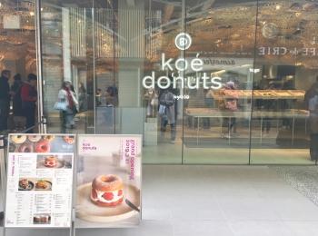 《京都グルメ女子旅》まるで工場見学!ドーナツカフェ『koe donuts』ニューオープン