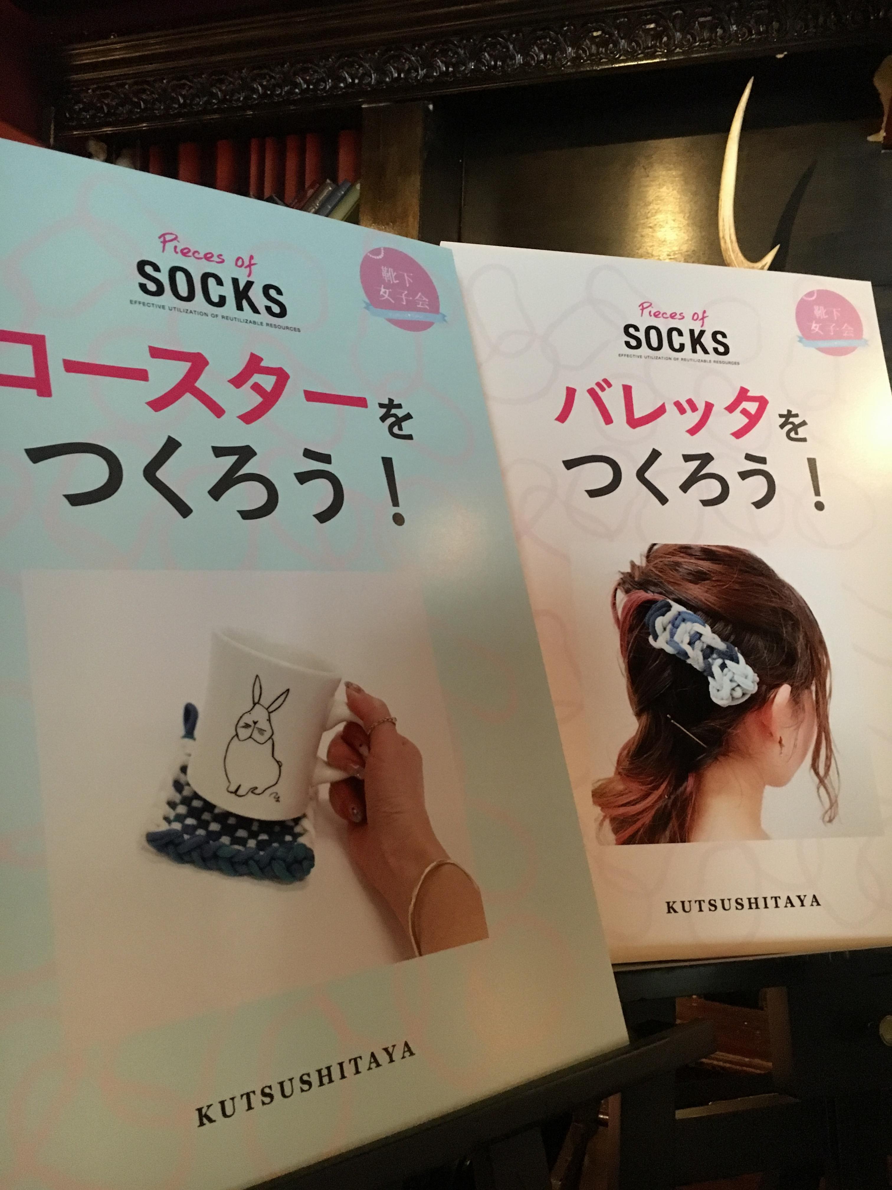 ゲストはあの《高橋愛ちゃん》❤️【Tabio presents 靴下女子会】に参加してきました!_5