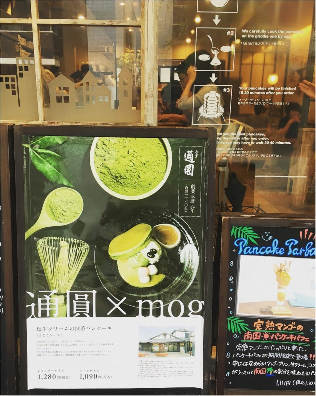 【ご当地モア】<抹茶マニア>大阪の有名なパンケーキ屋さん≪mog≫が、京都のカフェ≪通圓≫とコラボ!塩生クリームの抹茶パンケーキがめちゃ美味しい♡_1