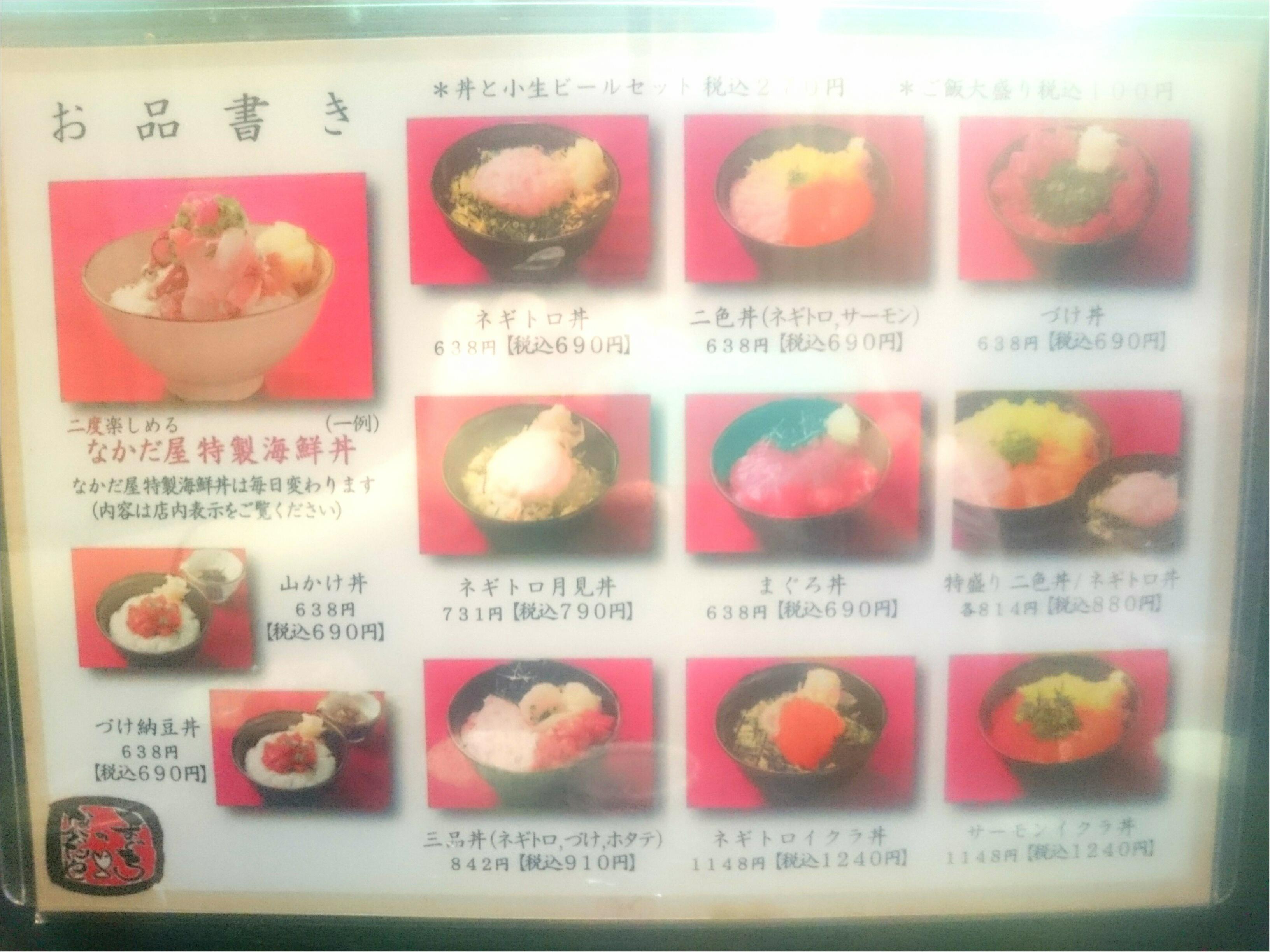 吉祥寺で海鮮丼を食べるならハモニカ横丁の【まぐろのなかだや】が断然おすすめ_1