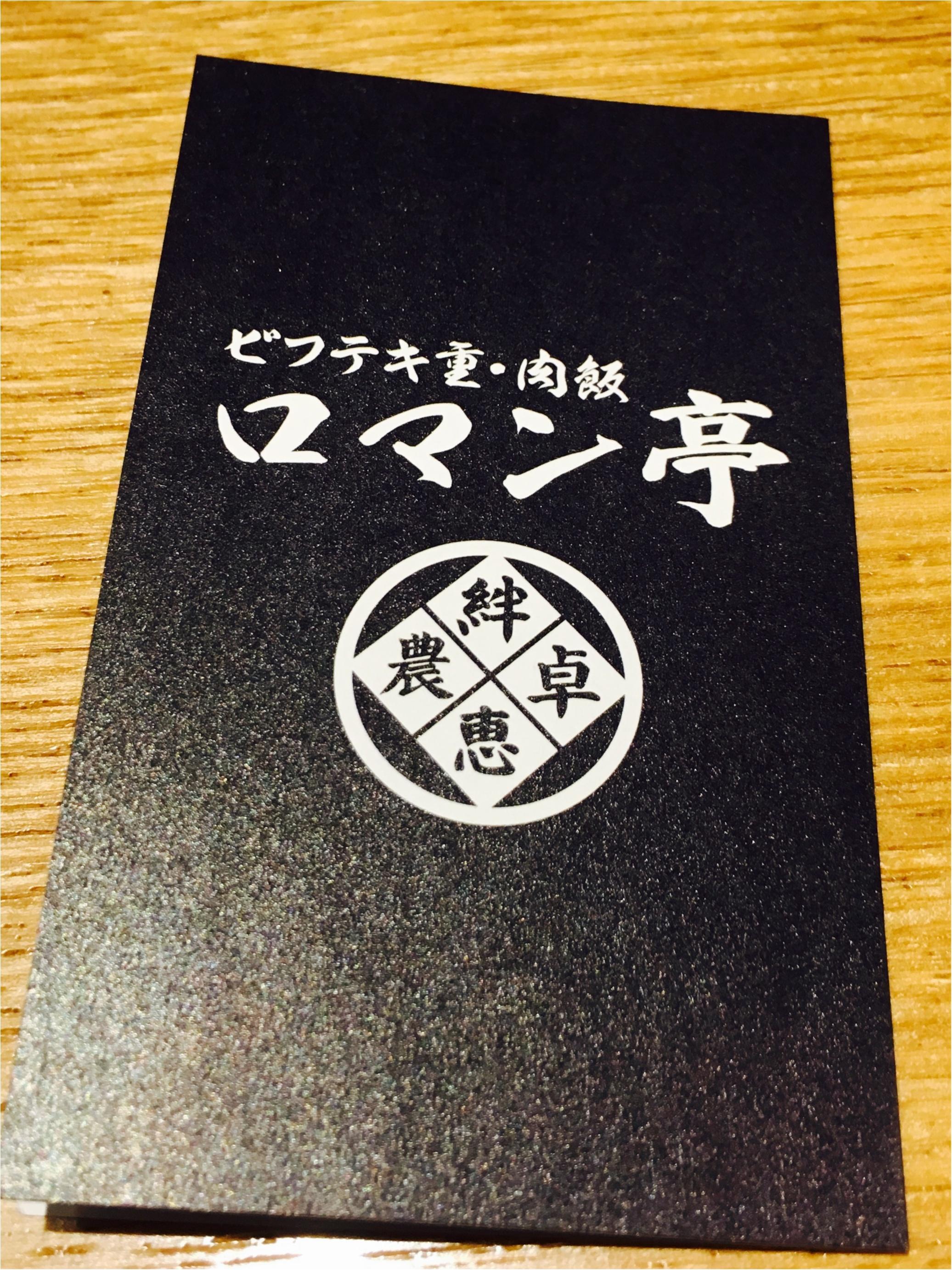 コスパ◎ロマン亭でビフテキ丼を食べてきました\(^o^)/_1