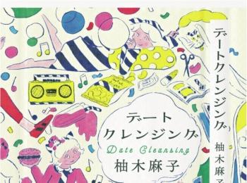 20〜30代女子の不安を解きほぐしてくれる小説『デートクレンジング』【オススメ☆BOOK】