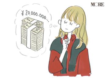 結婚、出産、子育てetc. 一体いくらかかる? 老後までに2000万円を貯めるため、知っておくべきお金のこと【20代が今すべきお金の話】