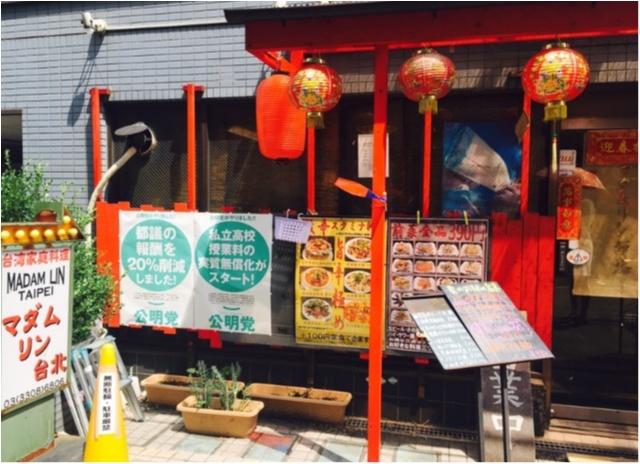 東京で出会ったキタナシュラン★雰囲気あるお店で黒酢あん定食を_3
