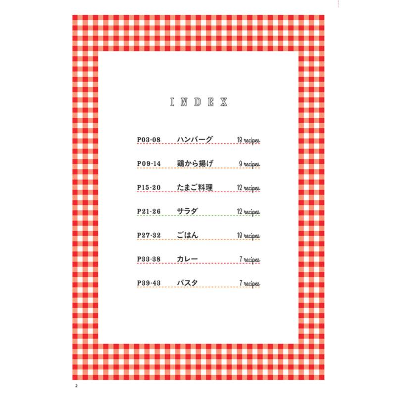 """【別冊付録】最強の""""モテ料理""""レシピBOOK(1)"""