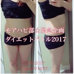 緊急企画【DB2017 vol.1】MOREダイエットバトル2017スタート!!