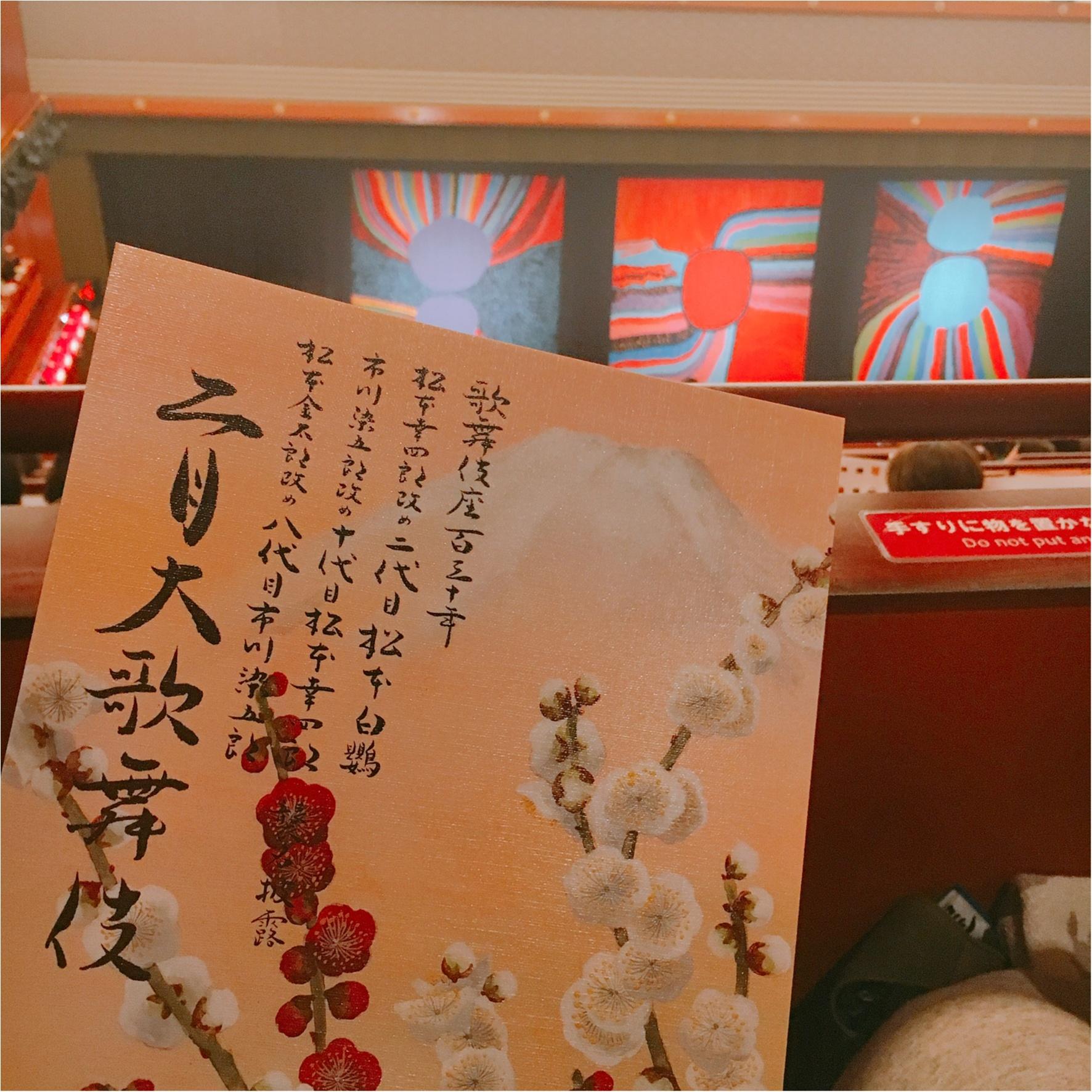 【歌舞伎のススメ】MORE12月号発売!市川染五郎さんが初登場です♡♡_2