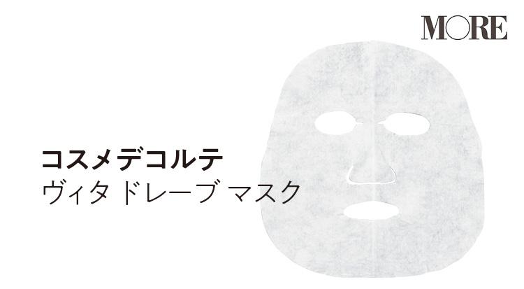 美プロの推し「シートマスク」記事Photo Gallery_1_4