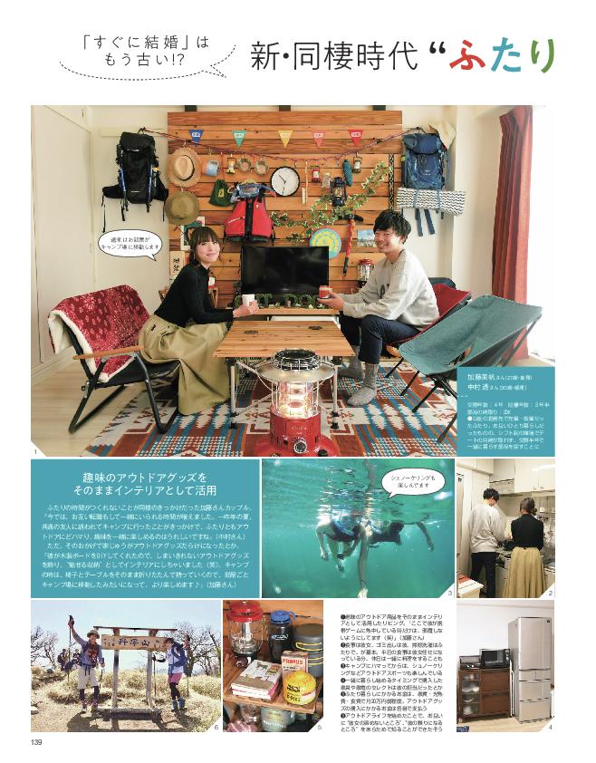 """新・同棲時代""""ふたり暮らし""""のリアル(2)"""