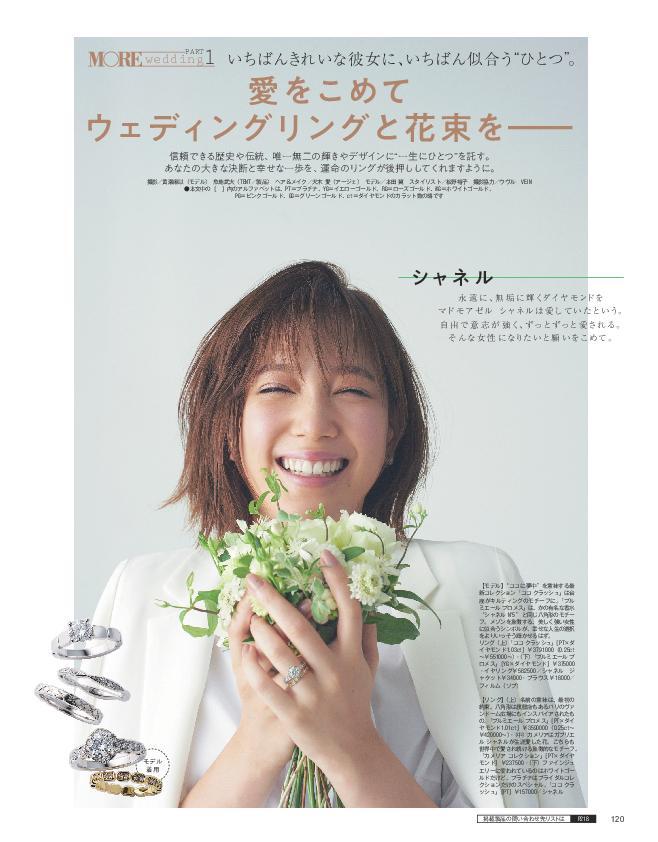 愛をこめてウェディングリングと花束を――(1)