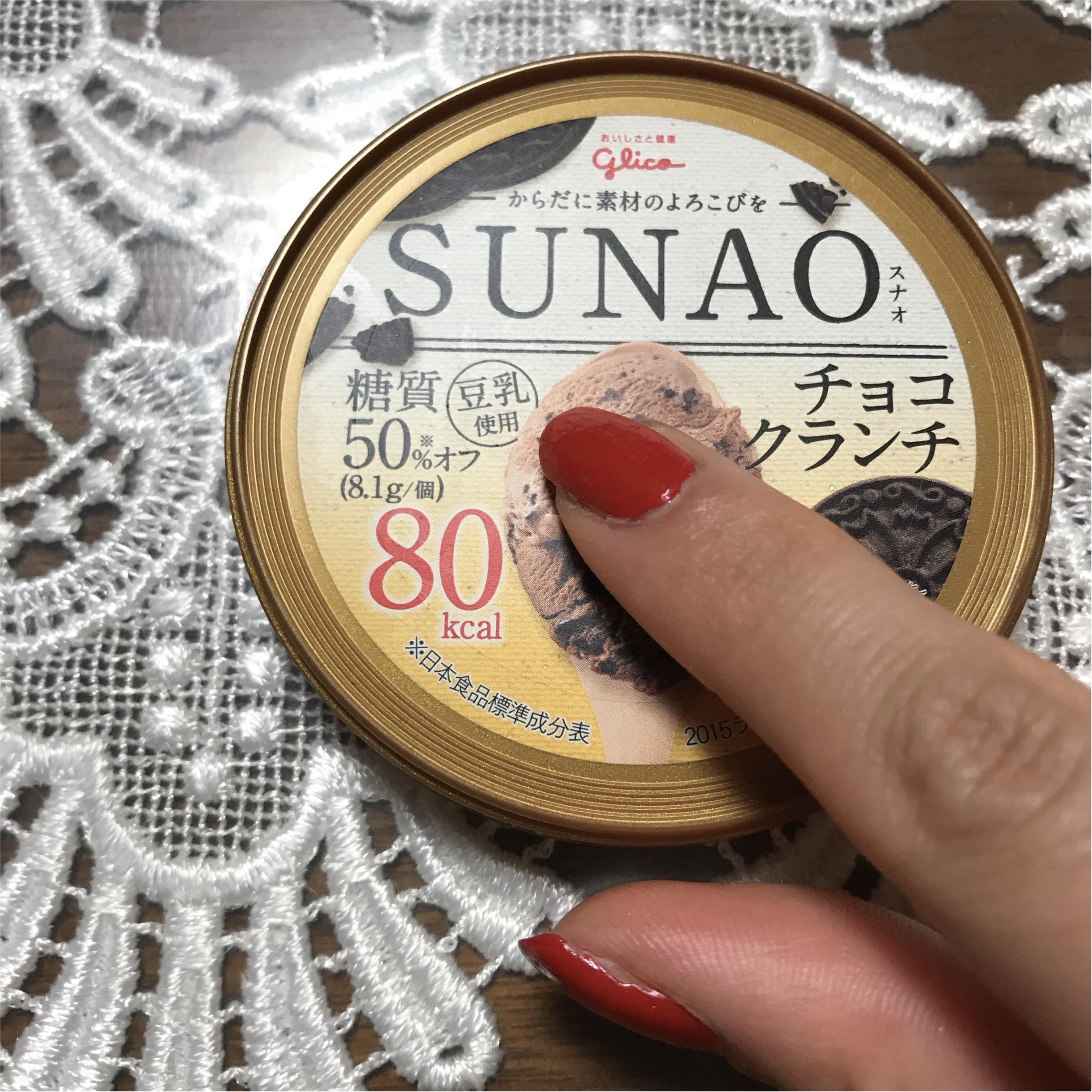 【グルメな話】カラダにもココロにもSUNAOに?!おいしいのにカロリーは80kcal!SUNAOに楽しめるアイスが登場!_2
