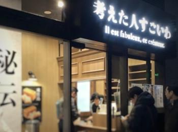 【西日本初出店】ついに広島にも高級食パン店「考えた人すごいわ」がオープン! 購入できる方法も紹介♡
