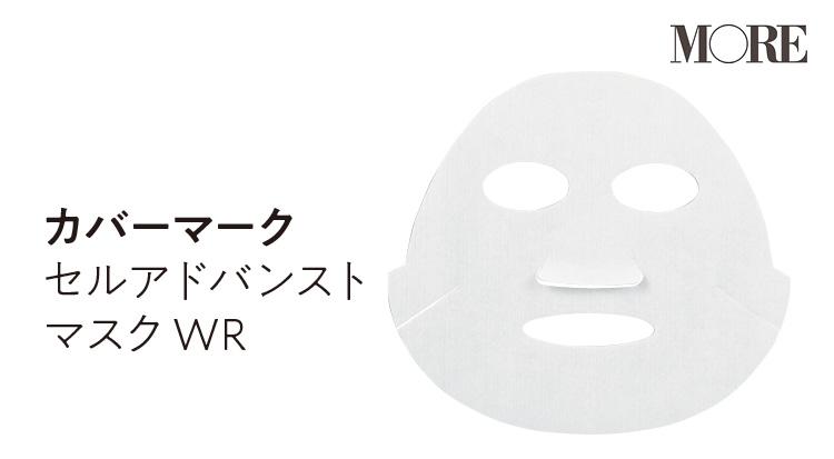 美プロの推し「シートマスク」記事Photo Gallery_1_7